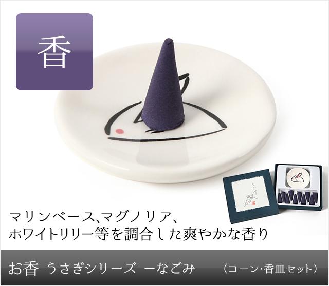 お香 うさぎシリーズ-なごみ(コーン・香皿セット)
