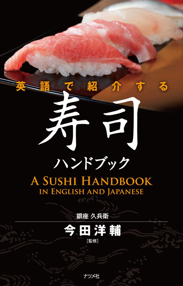 英語で紹介する 寿司 ハンドブック
