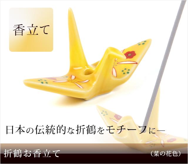 折鶴お香立て(菜の花色)