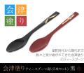 英語説明書つき 会津塗り ティースプーン 結 (5本セット)