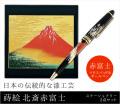 蒔絵北斎赤富士ステーショナリー2点セット(マウスパッド・ボールペン)