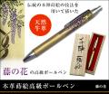 英語説明書つき‐本革蒔絵高級ボールペン‐藤の花★日本のお土産に最適!