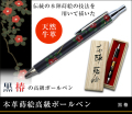 英語説明書つき‐本革浮世絵高級ボールペン‐黒椿★日本のお土産に最適!