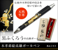 英語説明書つき‐本革蒔絵高級ボールペン‐黒ふくろう★日本のお土産に最適!