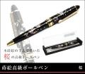 英語説明書つき‐蒔絵高級ボールペン桜★日本のお土産に最適!