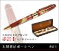 本蒔絵の手法で描いた赤富士の木製蒔絵高級ボールペン