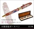 本蒔絵の手法で描いた富士桜の木製蒔絵高級ボールペン