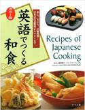 英語でつくる和食(カラー版)