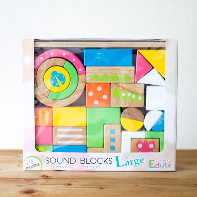 サウンドブロックスラージパッケージ