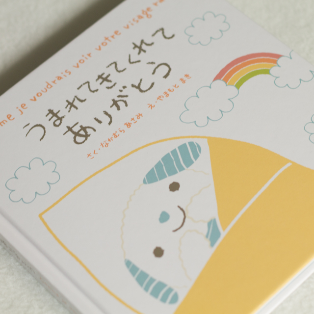 出産祝い本