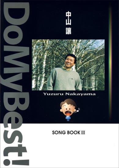 楽譜集・中山讓「中山讓ソングブック3」
