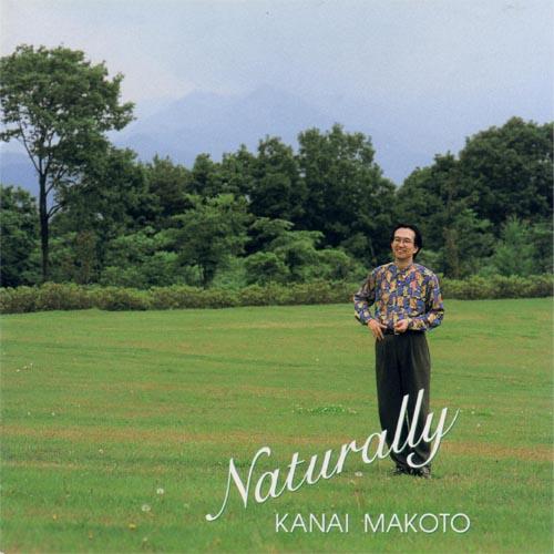 CD・金井信「Naturally」