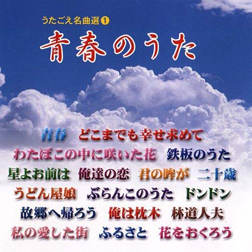 CD・うたごえ名曲選「青春のうた」