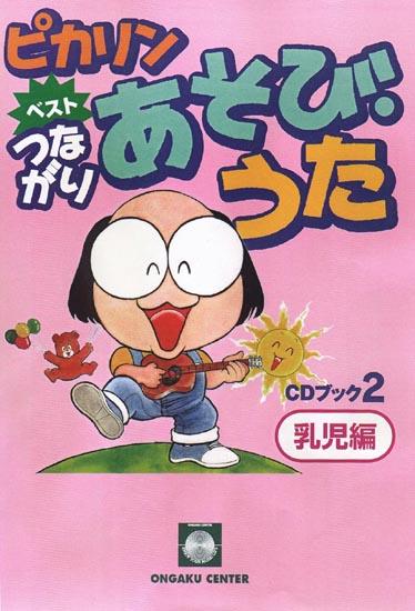 CDブック・二本松はじめ「ベストつながりあそび・うた2(乳児編)」