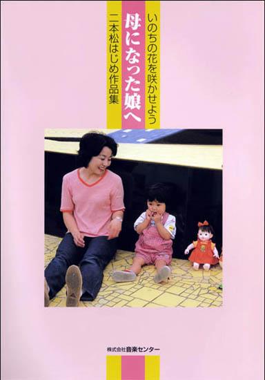 楽譜集・二本松はじめ「母になった娘へ」