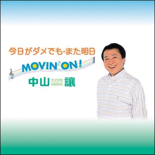 CD・中山讓「今日がダメでも また明日 MOVIN' ON!」