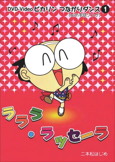 DVD・二本松はじめ「ラララ・ラッセーラ」