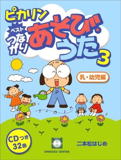 CDブック・二本松はじめ「ピカリンベストつながりあそび・うた3」