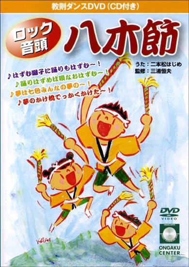 DVD「ロック音頭八木節」