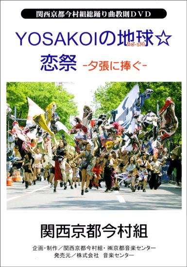 DVD[YOSAKOIの地(ho-shi)球」