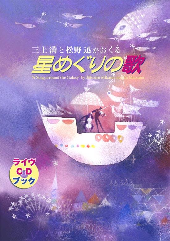 CDブック・三上満&松野迅「星めぐりの歌」