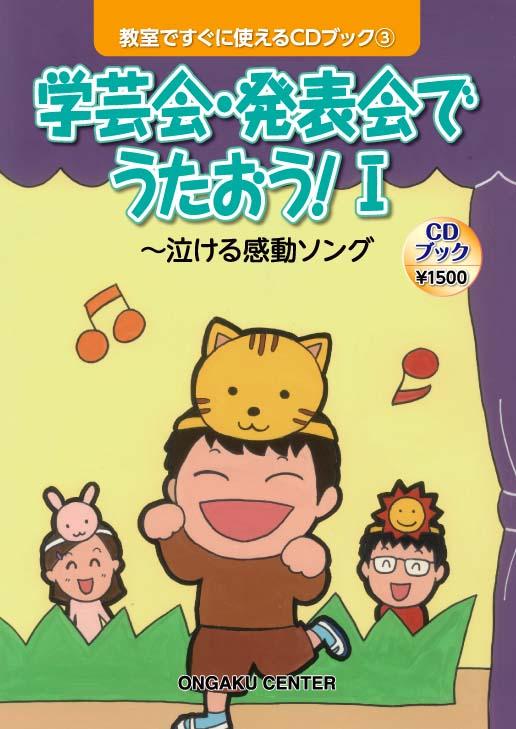 教室ですぐに使えるCDブック3 学芸会・発表会でうたおう!�〜泣ける感動ソング