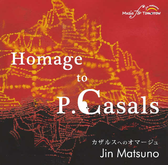 CD・松野迅「カザルスへのオマージュ」