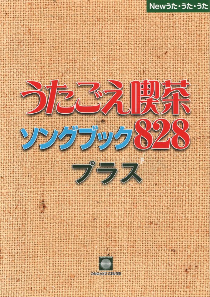 828プラス歌詞集