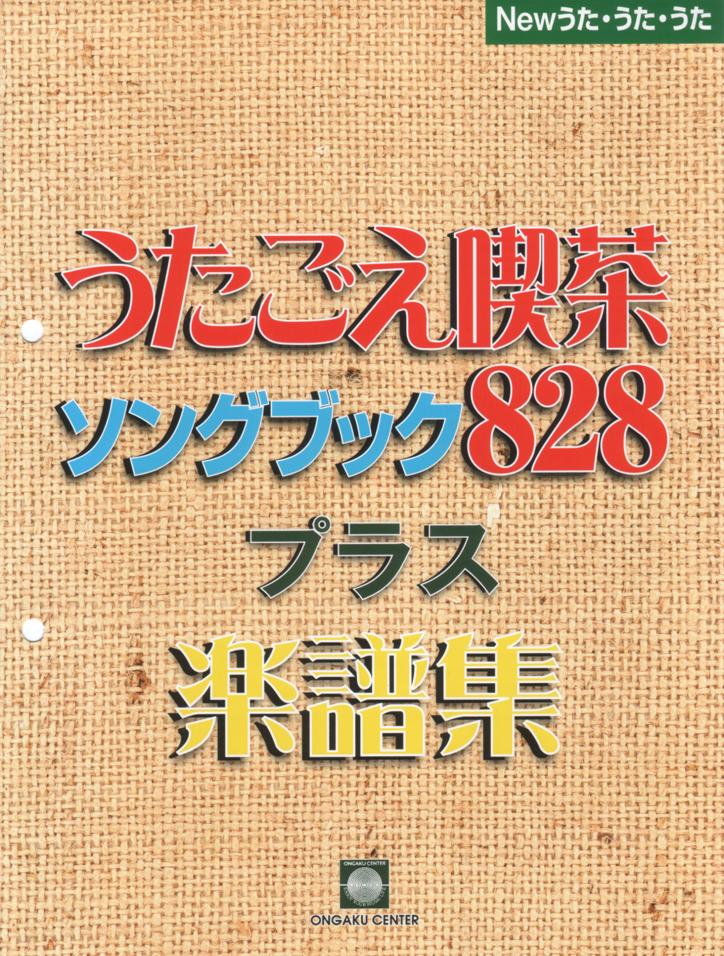 828プラス楽譜集