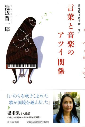 書籍・池辺晋一郎「言葉と音楽のアツイ関係〜空を見てますか…5」