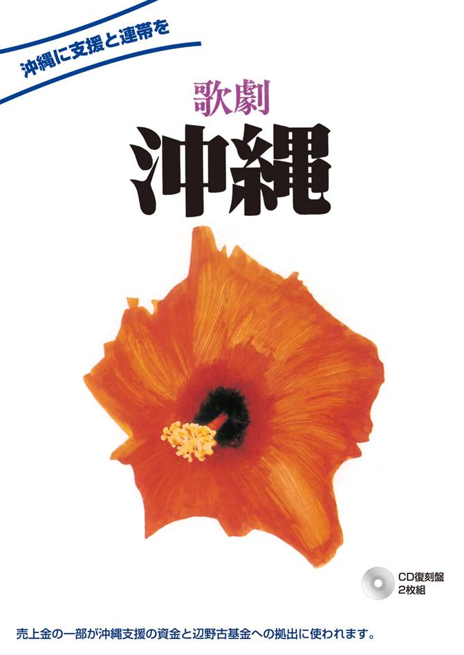 歌劇「沖縄」商品画像1