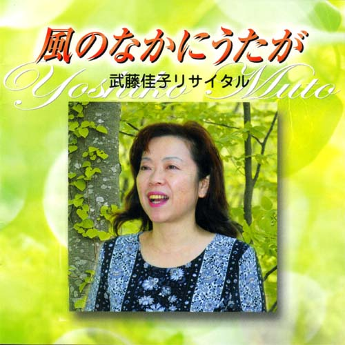 CD・武藤佳子「風のなかにうたが」