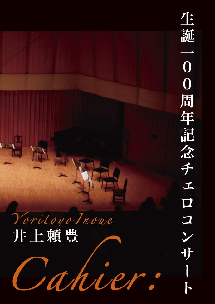 DVD「カイエ・井上頼豊 生誕100周年記念チェロコンサート」
