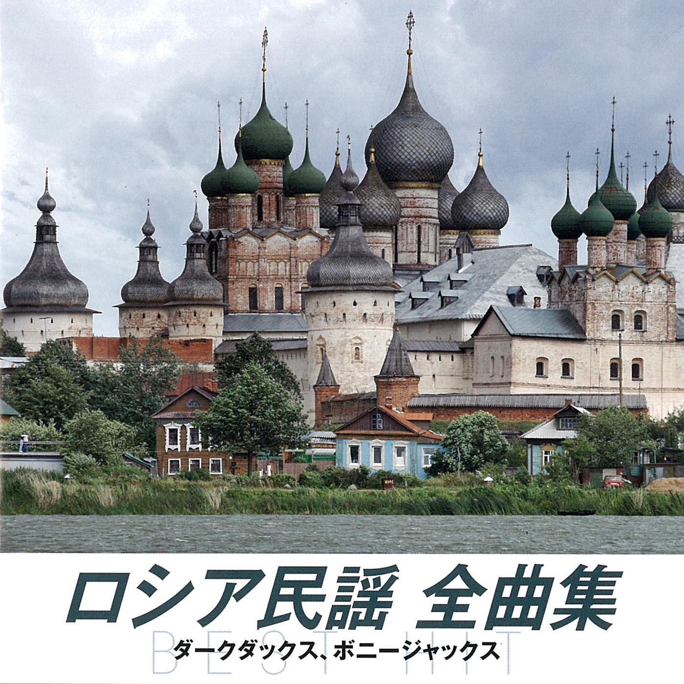 ロシア民謡全曲集(ダークダックス、ボニージャックス)