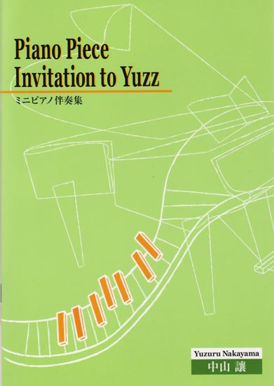 楽譜集・中山譲「Piano Piece Invitation to Yuzz」
