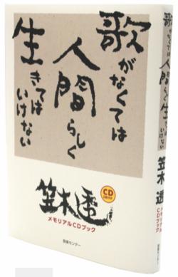 CDブック・笠木透「歌がなくては人間らしく生きてはいけない」