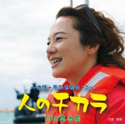 CD】川口真由美2ndアルバム「人...