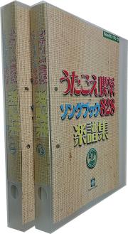 うたごえ喫茶ソングブック828楽譜集