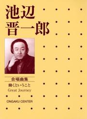 楽譜集・池辺晋一郎合唱曲集「働くということ/Great Journey」