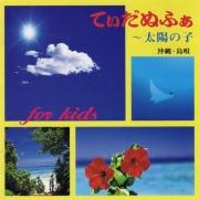 CD・てぃだぬふぁ〜太陽の子