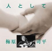 CD・梅原司平「人として」
