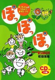 CDブック・町田浩志「ぽっぽっぽっ」