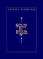 楽譜集・横井久美子ソング&エッセイ「歌って愛して」