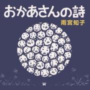 CD・雨宮知子「おかあさんの詩」