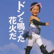 CD・歌いたくなる童謡集「ドンと鳴った花火だ」