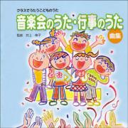 CD・クラスでうたうこどものうた「音楽会のうた・行事のうた曲集」