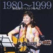 野田淳子ベストアルバム1980〜1999