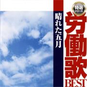CD・労働歌ベスト「晴れた五月」