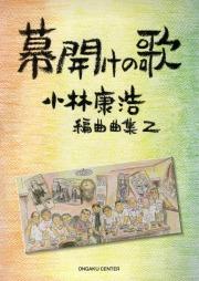 楽譜集・小林康浩編曲曲集2「幕開けの歌」