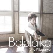 CD・北川翔「バラライカ」